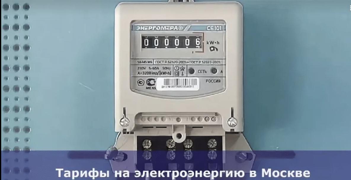 Тарифы Мосэнергосбыт на электричество в Москве