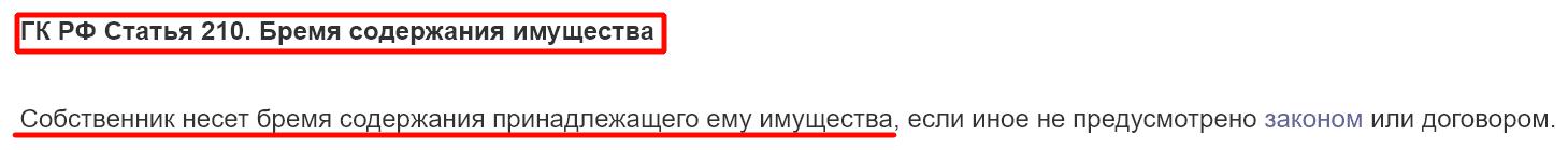 Выдержка из ГК РФ о содержании счетчиков