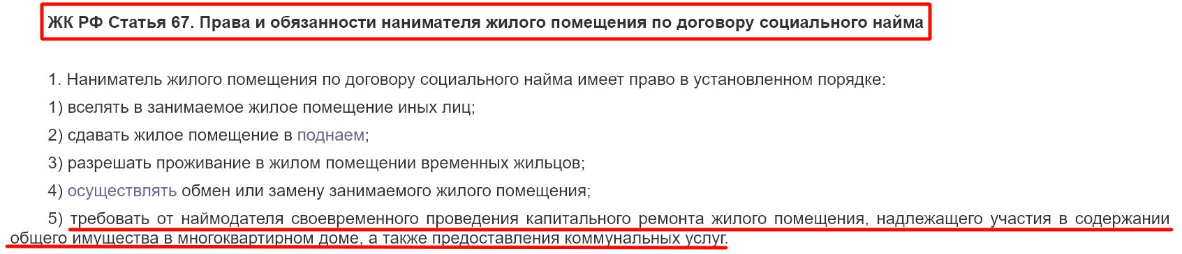 Выдержка из ЖК РФ о замене счетчиков в муниципальных квартирах