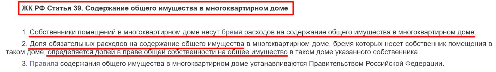 Выдержка из ЖК РФ о замене счетчиков в многоквартирных домах