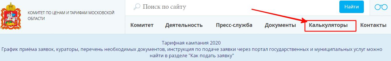Калькулятор для расчета тарифа на сайте