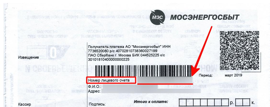 Квитанция Мосэнергосбыт