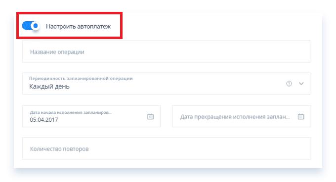 Настроить автоплатеж в интернет-банке ВТБ