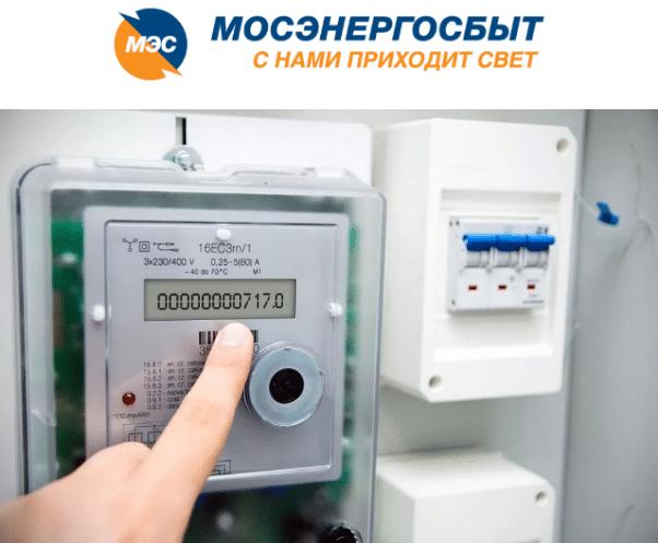 Как передать данные за электроэнергию через интернет