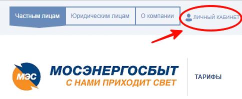 """Кликните в верхней панели сайта вкладку """"Личный кабинет"""""""