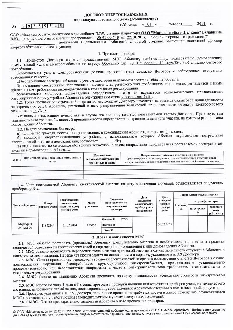 Прямой договор энергоснабжения с ПАО Мосэнергосбыт