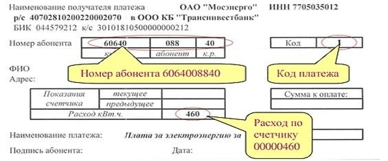 Код платежа в Мосэнергосбыт
