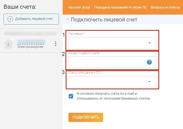 """Выбрать статус отношения к ЛС — """"собственник"""""""