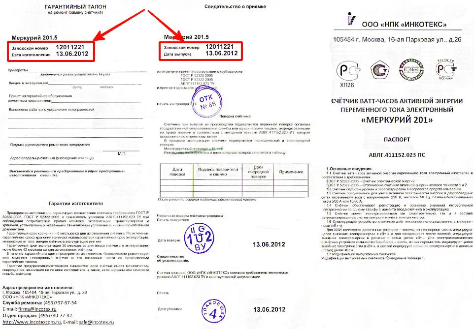 Паспорт контрольно-измерительного оборудования