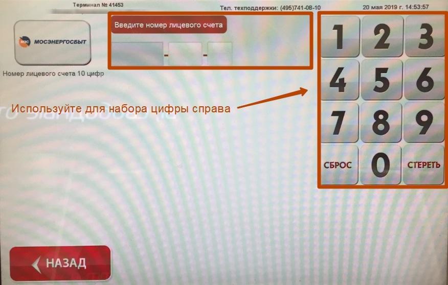 Правильно проверить лицевой счет Мосэнергосбыта через терминал
