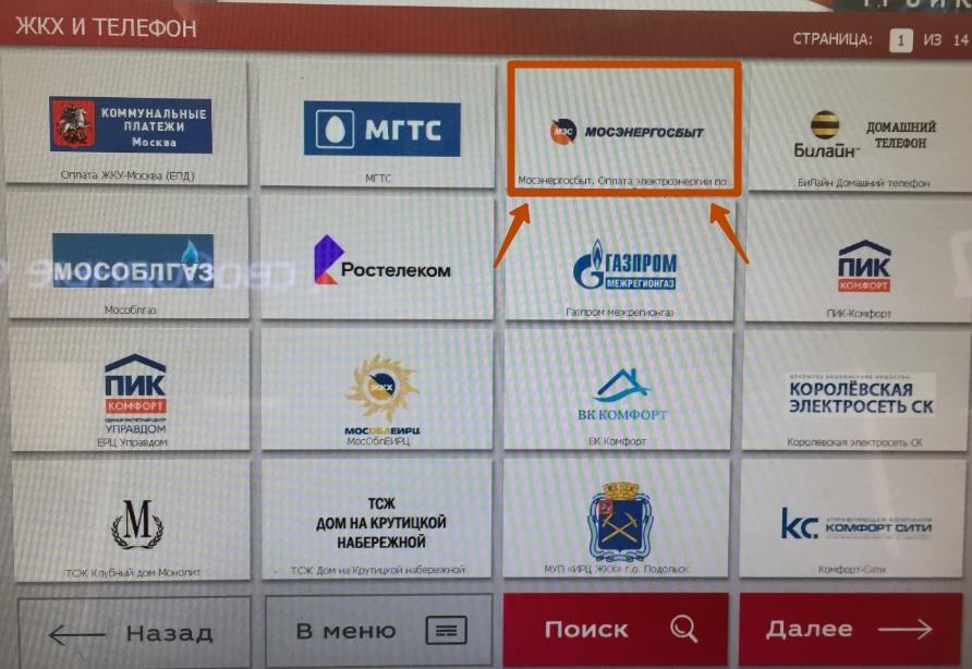 Проверить лицевой счет в Мосэнергосбыте через банкомат