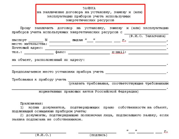 Пример заявки на распломбировку счетчика