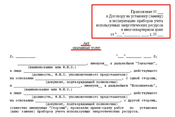 Пример акта предоставления услуг Мосэнергосбыт